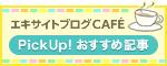 エキサイトブログ 編集部おすすめ記事
