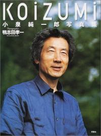「感動した!」小泉純一郎元総理の流行語メーカーぶりは凄かった