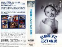 松雪泰子が「白鳥麗子」役にピッタリだった理由