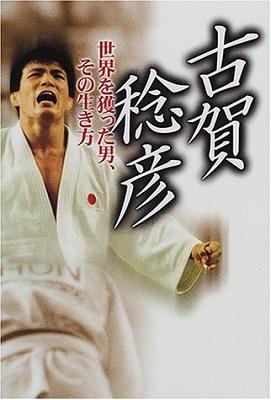 「完敗です」金メダル候補・小川直也のまさかの敗退