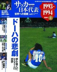 日本サッカーに残る悪夢「ドーハの悲劇」を振り返る
