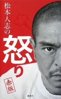明石家さんまも心配した 松本人志と太田光の共演
