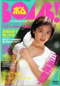 """三浦理恵子のアイドル時代  """"ぶりっ子""""キャラでファンを魅了!"""