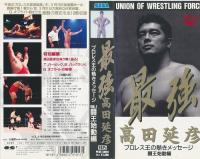 高田延彦の「最強」伝説! ボクシングヘビー級王者、横綱を撃破