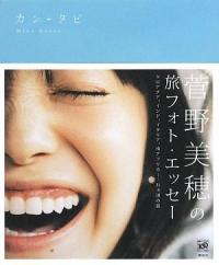 菅野美穂も出した「ヘアヌード写真集」 本人が明かす脱いだ理由とは