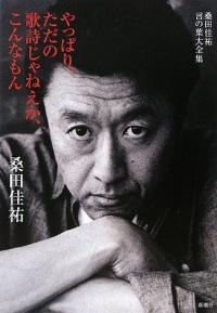 北野武が桑田佳祐監督の映画を痛烈批判! 一触即発の事態になった過去