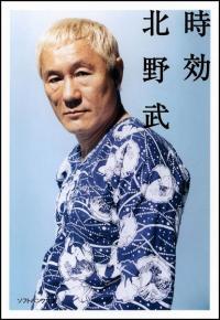 ビートたけしが麻原彰晃を「面白い」と大絶賛した黒歴史