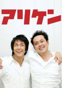 『めちゃイケ』で暴露 ホリケンと井川遥の交際スキャンダルを振り返る