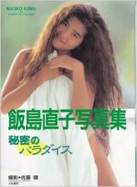飯島直子、ホスト狂いの過去 500万円を一晩で使ったことも……
