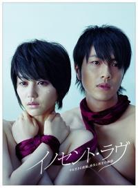 ゆずの北川悠仁 Vシネマ俳優だった過去