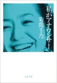 生放送中に女子アナが重傷!『めざましテレビ』菊間アナに起こった悲劇