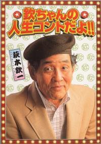「視聴率100%男」萩本欽一 引退を決意した長野五輪の司会と