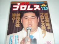 相撲とプロレスに大迷惑を掛けた超問題児・北尾光司とは?