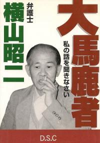 「もう~やめて!」ナイナイ岡村もネタにした横山弁護士とは?