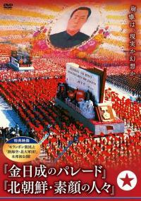 メディアを騒然とさせた我修院達也の失踪事件 北朝鮮に拉致されていた!?