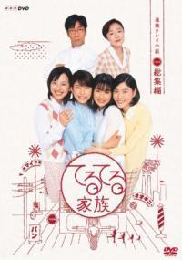 石原さとみ&上野樹里が姉妹役、劇中で突然歌い出す伝説のNHK朝ドラ