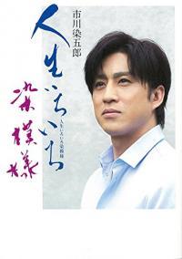 市川染五郎の隠し子騒動を振り返る 18歳で父になっていた!