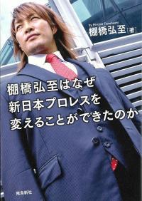 新日本プロレス・棚橋弘至、交際相手に刺された死にかけた過去