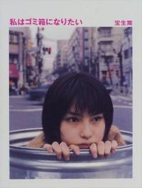 稲垣吾郎と破局したことが原因? 消えた女優・宝生舞