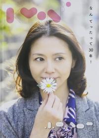 ジャニーズアイドルは年上好き? 小泉今日子と「20歳差愛」を育んだ亀梨和也