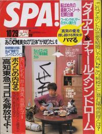 こんなにイジっていい人だったの? 雑誌SPA!の「高知東生」特集を読む