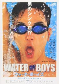 星野源も出演していた! 若手俳優の育成場だった『ウォーターボーイズ』