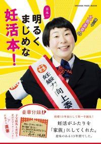 森三中・大島が女体盛りに! 鈴木おさむが結婚を決意した伝説企画