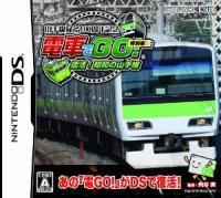 鉄道マニアも唸らせた!? シミュレーターゲームの先駆け「電車でGO!」