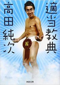 乱闘寸前も! 高田純次、素人いじりの原点『元気が出るテレビ』