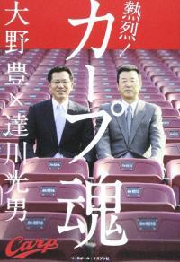 珍プレーの王様!元広島カープ・達川光男の魅せる野球伝説