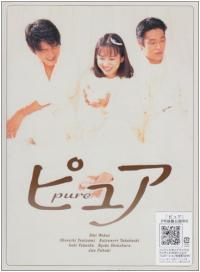 和久井映見=ジミー大西? 月9ドラマ『ピュア』の意外な創作秘話