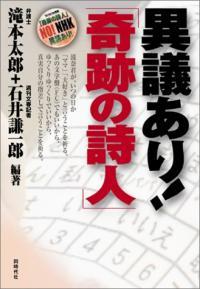 NHKドキュメンタリーに批判殺到…大問題になった『奇跡の詩人』とは?