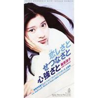 胸を揉まれたことも!  篠原涼子の『ごっつええ感じ』時代で経験したセクハラ