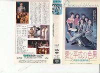 映画『愛と平成の色男』で「石田純一、最強説」を検証する【キネマ懺悔】