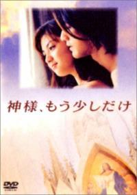 深田恭子が「援助交際の女子高生役」を演じた大ヒットドラマ