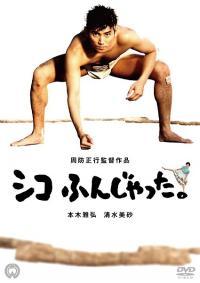 あの大物たちの出世作、異色の相撲映画『シコふんじゃった。』【キネマ懺悔】