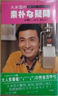 「ニュースステーションは怪物に」久米宏が語った本音とは?