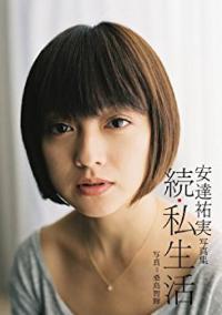 安達祐実と井戸田潤の「できちゃった婚」を振り返る