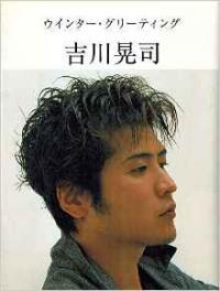 尾崎豊のギターを蹴られて激怒! 友人に怪我を負わせた吉川晃司