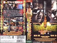 『DEAD OR ALIVE 犯罪者』竹内力と哀川翔が戦う、とんでもないラストシーンとは?