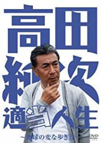 """高田純次がテレビで涙! """"適当男""""が泣いた『元気が出るテレビ』の名企画とは?"""