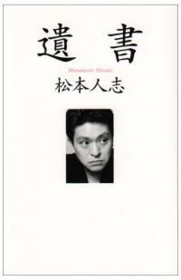今とは真逆の結婚観……松本人志、辛口コメントの原点「遺書」「松本」を読んで見る