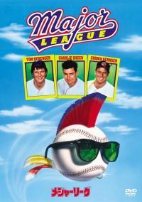 あらゆる野球界の未来を大胆予想、奇跡の映画『メジャーリーグ』シリーズ【キネマ懺悔】