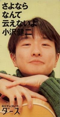 タモリが絶賛した小沢健二の名曲とは?