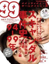 岡村隆史のインスタで話題!『めちゃイケ』の名物企画「ヨモギダ少年愚連隊シリーズ」を振り返る