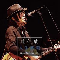 ロックバンド、芥川賞作家、中性キャラ……時代を賑わす辻仁成の活動遍歴