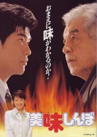 リアルな確執も話題に……三國連太郎と佐藤浩市が共演した『美味しんぼ』