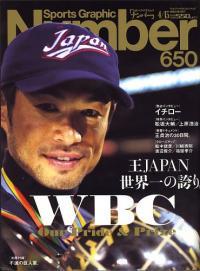 イチローの「30年発言」から生まれた因縁……激闘だった第1回WBCの韓国戦