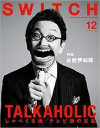 バラエティ復帰の古舘伊知郎、紅白司会もこなした「おしゃべり力」