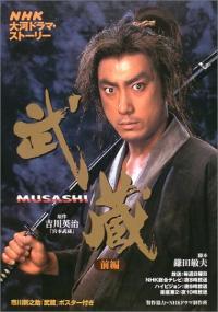 ビートたけしが出演も……DVD化されない幻の大河ドラマ『武蔵 MUSASHI』